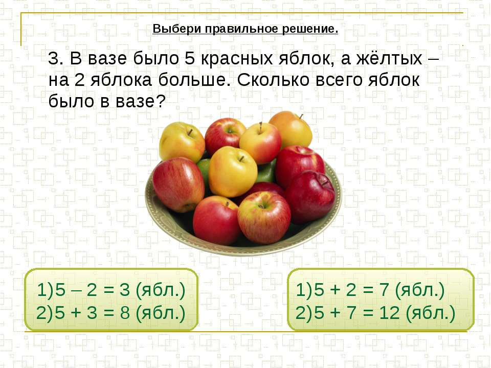 3. В вазе было 5 красных яблок, а жёлтых – на 2 яблока больше. Сколько всего ...