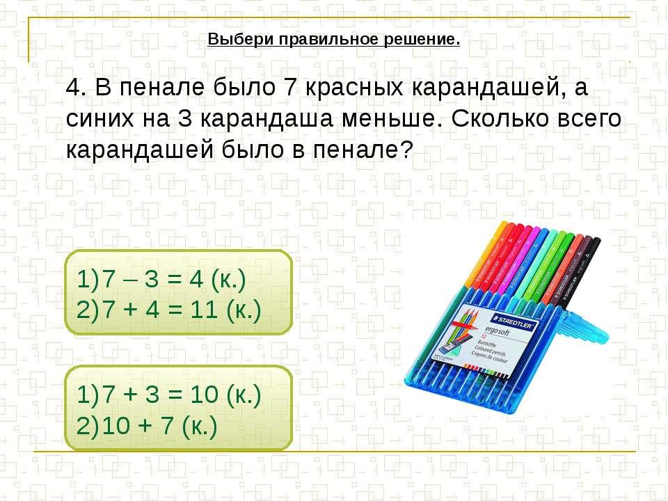 4. В пенале было 7 красных карандашей, а синих на 3 карандаша меньше. Сколько...