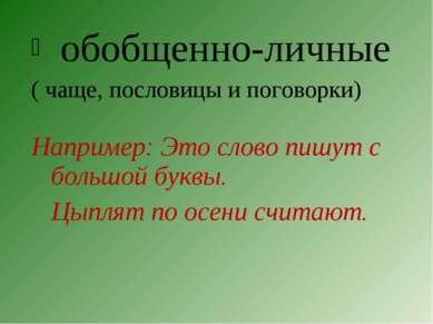 обобщенно-личные ( чаще, пословицы и поговорки) Например: Это слово пишут с б...