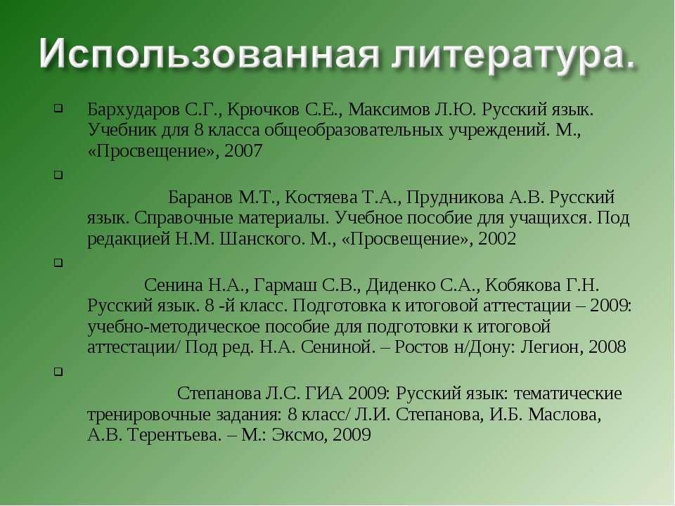 Бархударов С.Г., Крючков С.Е., Максимов Л.Ю. Русский язык. Учебник для 8 клас...