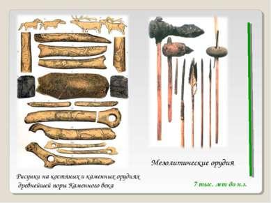Рисунки на костяных и каменных орудиях древнейшей поры Каменного века 7 тыс. ...