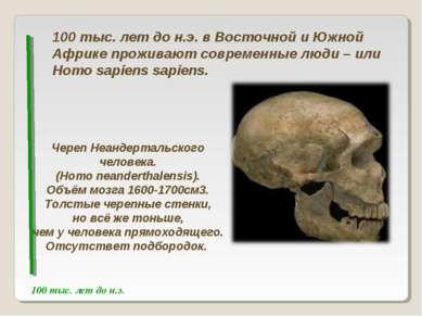 100 тыс. лет до н.э. в Восточной и Южной Африке проживают современные люди – ...