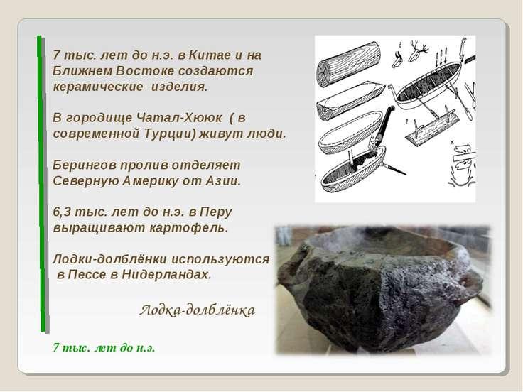 7 тыс. лет до н.э. 7 тыс. лет до н.э. в Китае и на Ближнем Востоке создаются ...