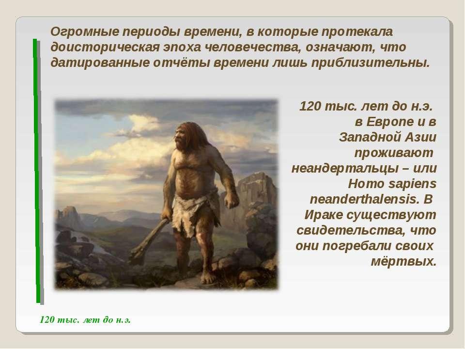 120 тыс. лет до н.э. Огромные периоды времени, в которые протекала доисториче...