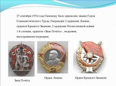 27 сентября 1974 года Симонову было присвоено звание Героя Социалистического ...
