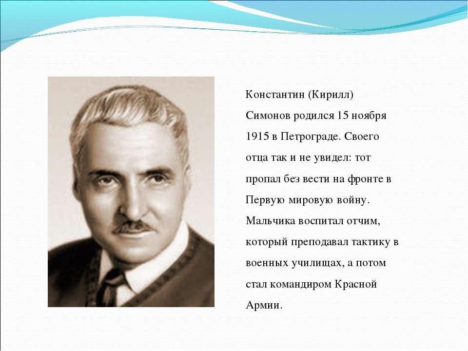 Константин (Кирилл) Симонов родился 15 ноября 1915 в Петрограде. Своего отца ...