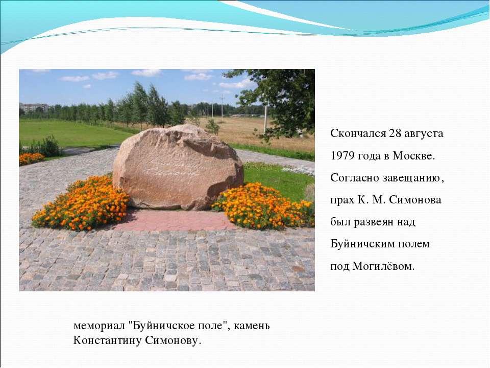 Скончался 28 августа 1979 года в Москве. Согласно завещанию, прах К. М. Симон...