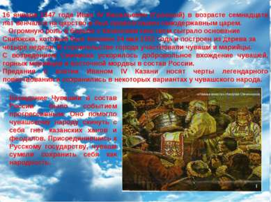 16 января 1547 года Иван IV Васильевич (Грозный) в возрасте семнадцати лет ве...