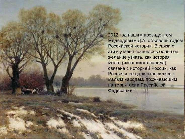 2012 год нашим президентом Медведевым Д.А. объявлен годом Российской истории....