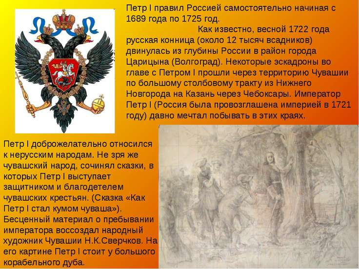Петр I доброжелательно относился к нерусским народам. Не зря же чувашский нар...