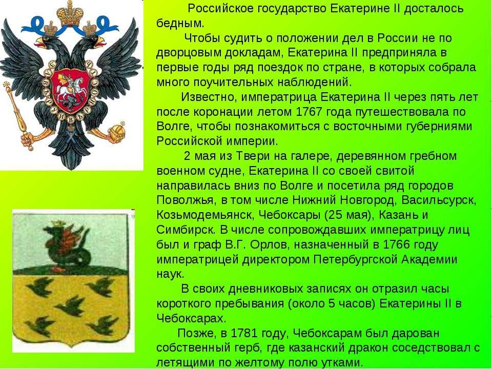 Российское государство Екатерине II досталось бедным. Чтобы судить о положени...