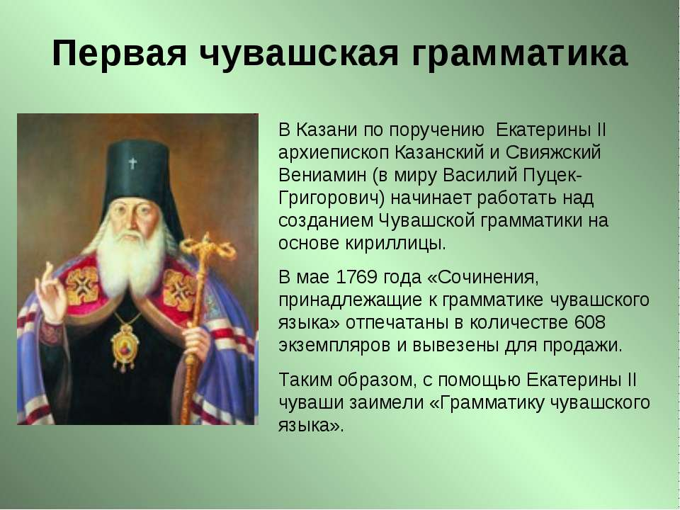 Первая чувашская грамматика В Казани по поручению Екатерины II архиепископ Ка...