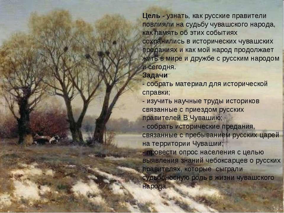 Цель - узнать, как русские правители повлияли на судьбу чувашского народа, ка...