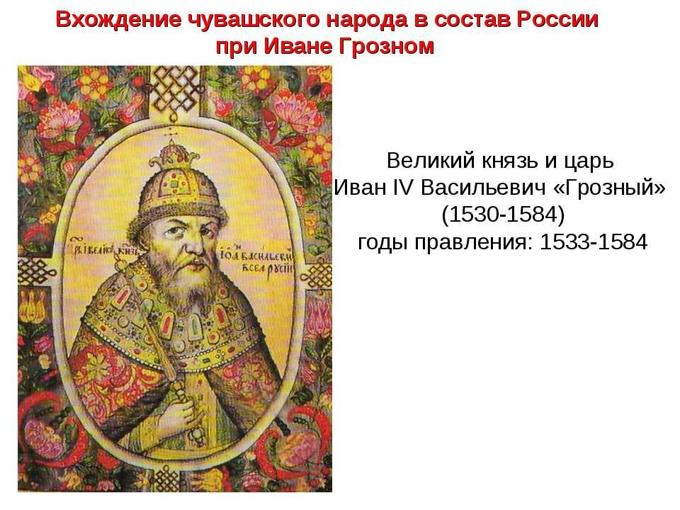 Великий князь и царь Иван IV Васильевич «Грозный» (1530-1584) годы правления:...