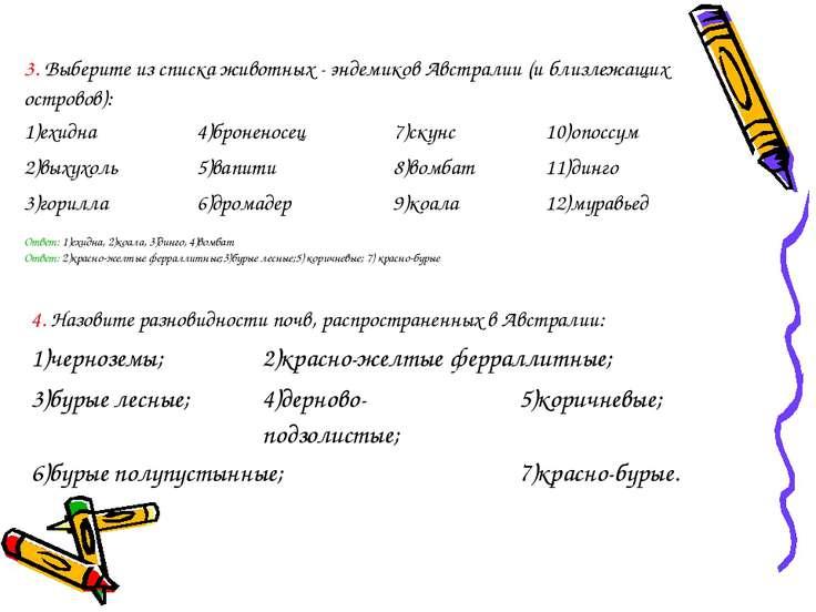Ответ: 1)ехидна, 2)коала, 3)динго, 4)вомбат Ответ: 2)красно-желтые ферраллитн...