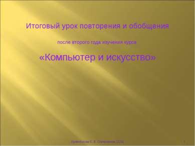 * Кривобокова Е. В. Осичковская СОШ Итоговый урок повторения и обобщения посл...