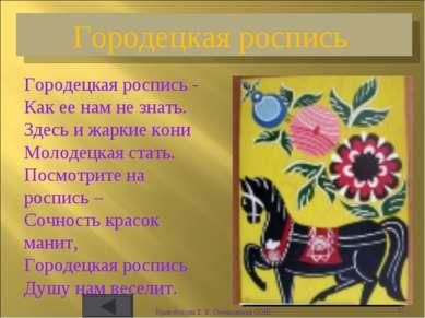 Городецкая роспись Городецкая роспись - Как ее нам не знать. Здесь и жаркие к...