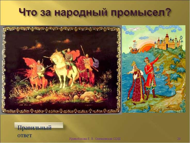 * Кривобокова Е. В. Осичковская СОШ Кривобокова Е. В. Осичковская СОШ