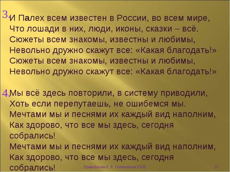 И Палех всем известен в России, во всем мире, Что лошади в них, люди, иконы, ...