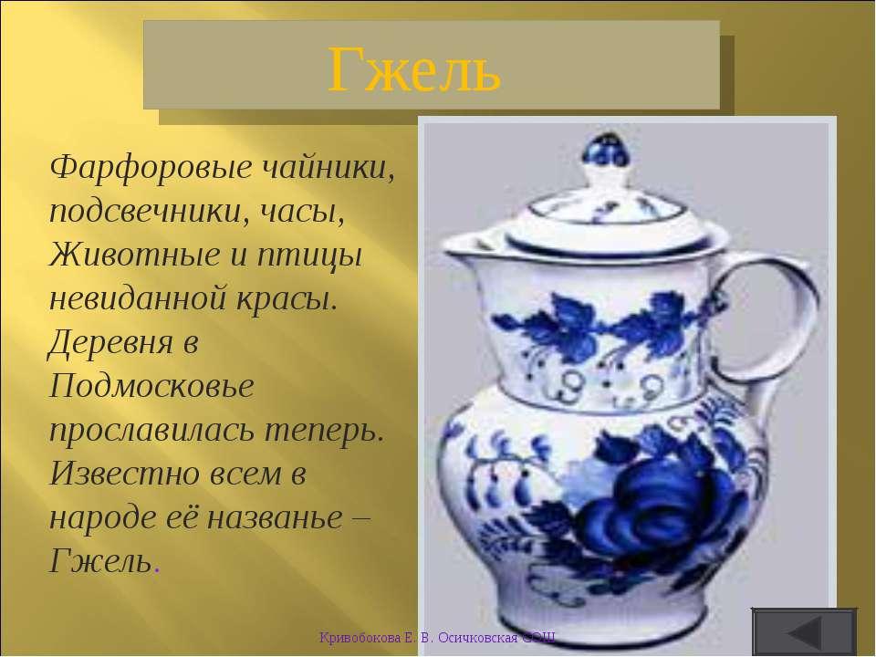 Гжель Фарфоровые чайники, подсвечники, часы, Животные и птицы невиданной крас...