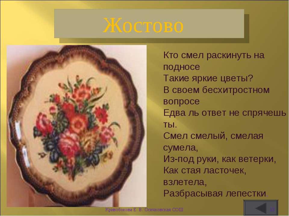 Жостово Кто смел раскинуть на подносе Такие яркие цветы? В своем бесхитростно...
