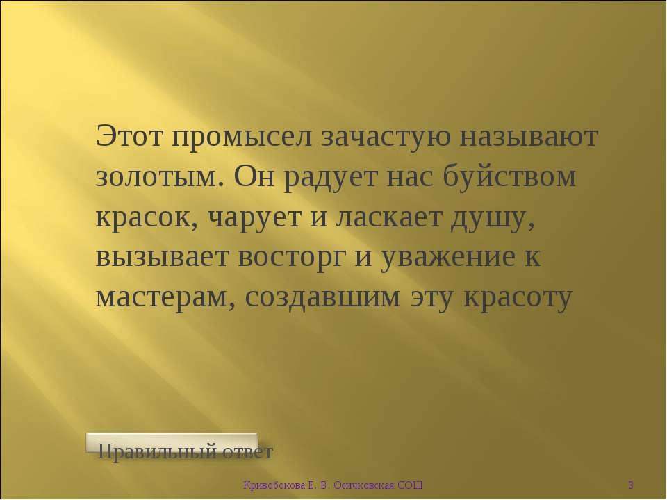 Этот промысел зачастую называют золотым. Он радует нас буйством красок, чаруе...