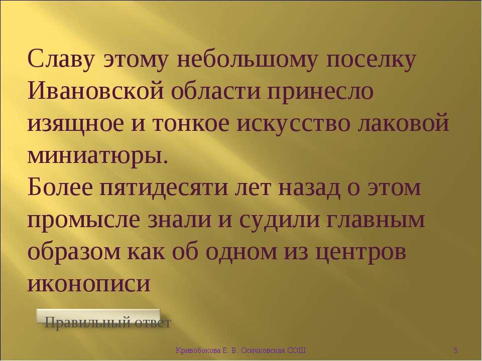 Славу этому небольшому поселку Ивановской области принесло изящное и тонкое и...