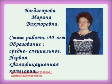 Багдасарова Марина Викторовна. Стаж работы :30 лет. Образование : средне- спе...
