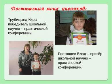 Достижения моих учеников: Трубицына Кира – победитель школьной научно – практ...