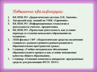 Повышение квалификации: КК ИПК РО «Дидактическая система Л.И. Занкова». Автор...