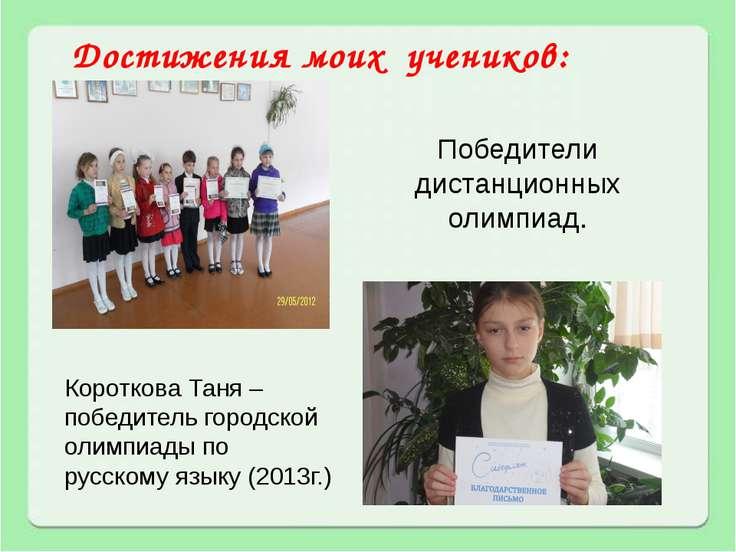 Достижения моих учеников: Победители дистанционных олимпиад. Короткова Таня –...