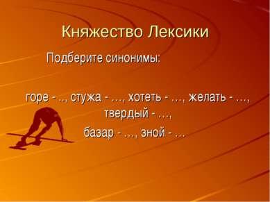 Княжество Лексики Подберите синонимы: горе - .., стужа - …, хотеть - …, желат...