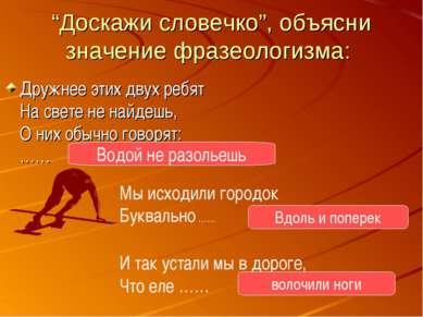 """""""Доскажи словечко"""", объясни значение фразеологизма: Дружнее этих двух ребят Н..."""