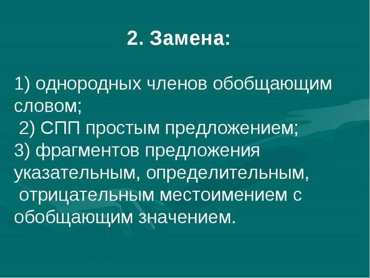 2. Замена: 1) однородных членов обобщающим словом; 2) СПП простым предложение...