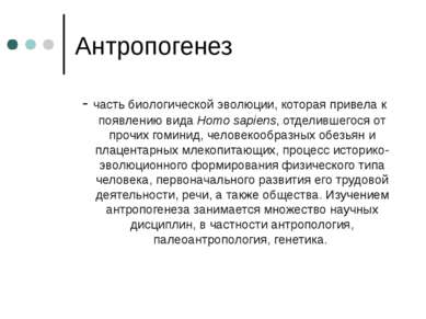 Антропогенез - часть биологической эволюции, которая привела к появлению вида...