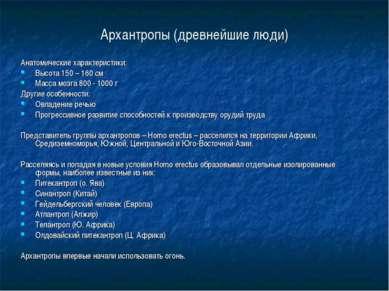 Архантропы (древнейшие люди) Анатомические характеристики: Высота 150 – 160 с...