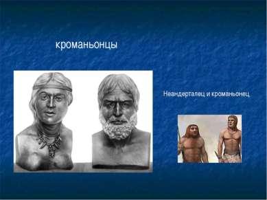 кроманьонцы Неандерталец и кроманьонец