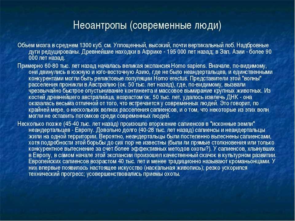 Неоантропы (современные люди) Объем мозга в среднем 1300 куб. см. Уплощенный,...