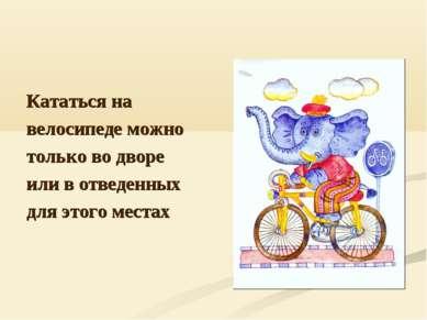 Кататься на велосипеде можно только во дворе или в отведенных для этого местах