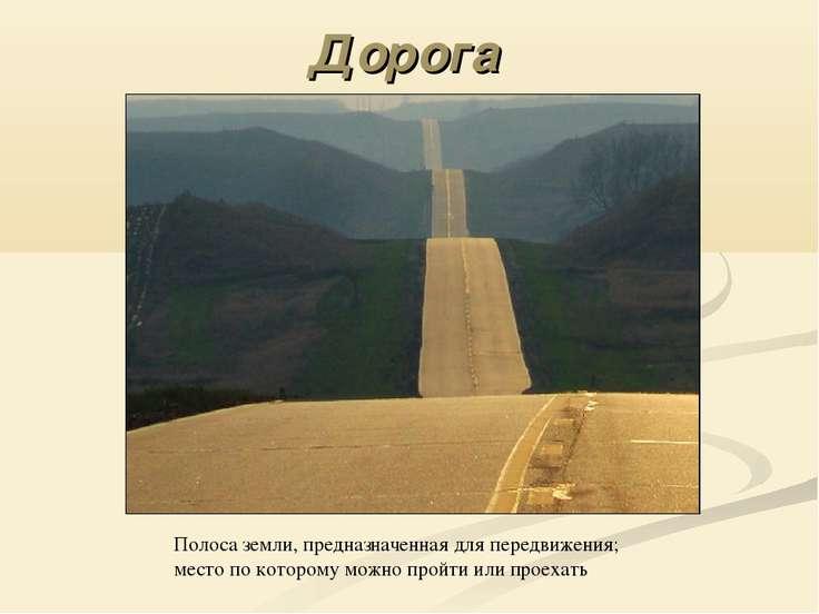 Дорога Полоса земли, предназначенная для передвижения; место по которому можн...