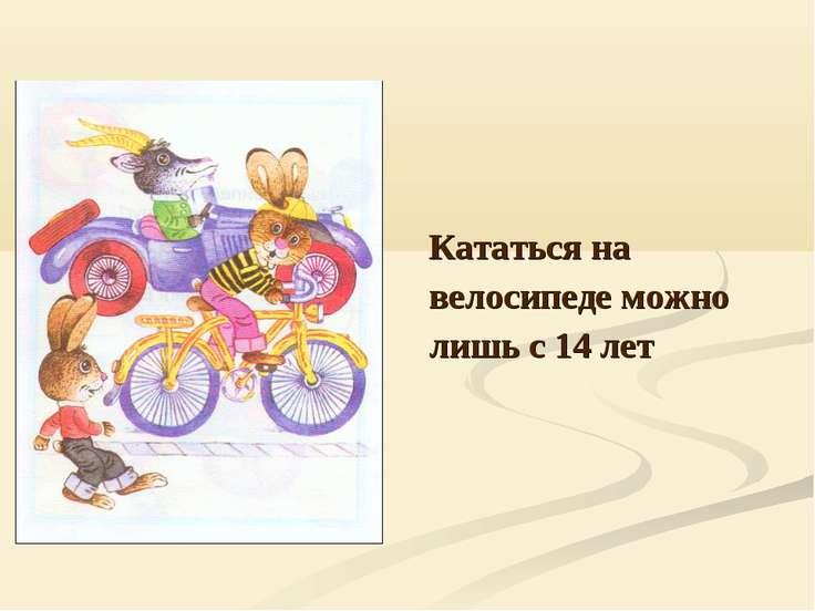Кататься на велосипеде можно лишь с 14 лет