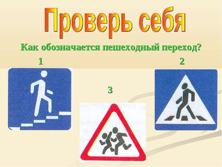 Как обозначается пешеходный переход? 1 2 3