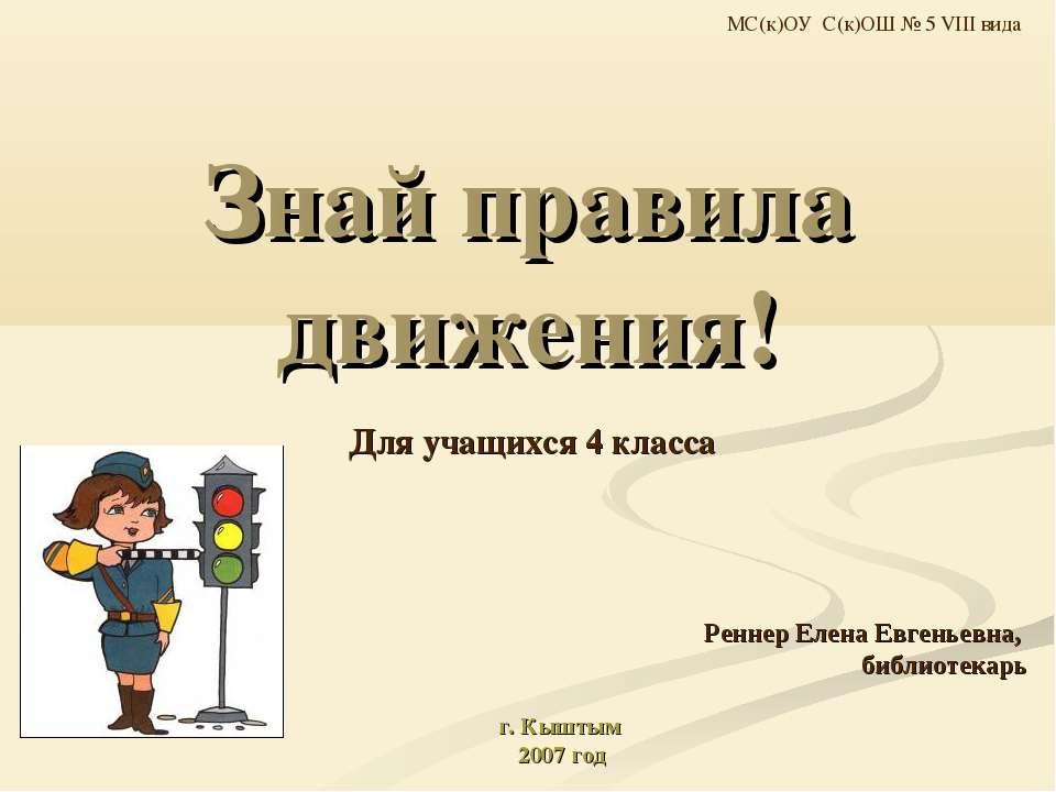 Знай правила движения! Для учащихся 4 класса Реннер Елена Евгеньевна, библиот...