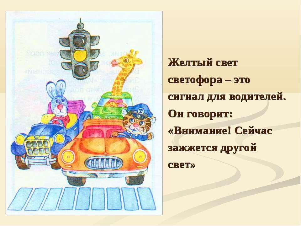 Желтый свет светофора – это сигнал для водителей. Он говорит: «Внимание! Сейч...