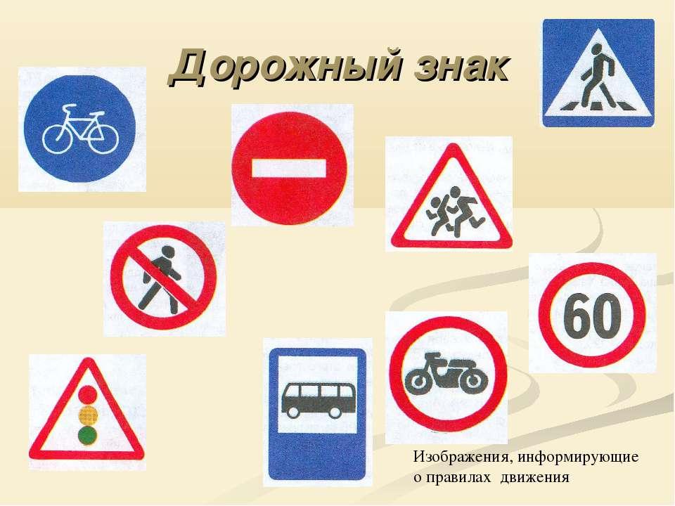 Дорожный знак Изображения, информирующие о правилах движения