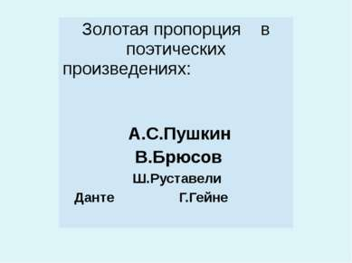 Золотая пропорция в поэтических произведениях: А.С.Пушкин В.Брюсов Ш.Руставел...
