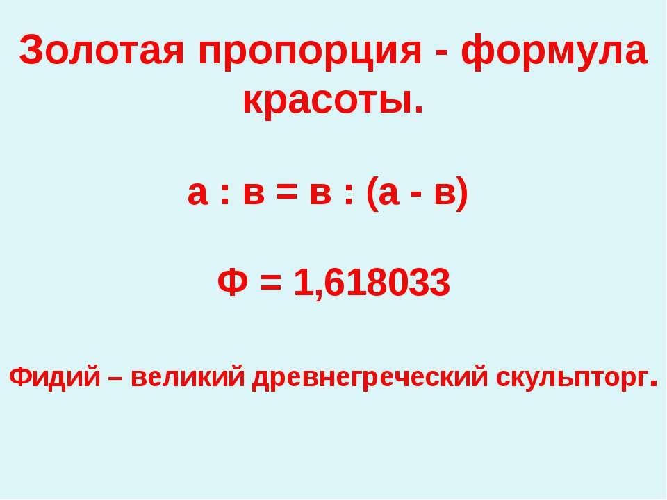 Золотая пропорция - формула красоты. а : в = в : (а - в) Ф = 1,618033 Фидий –...