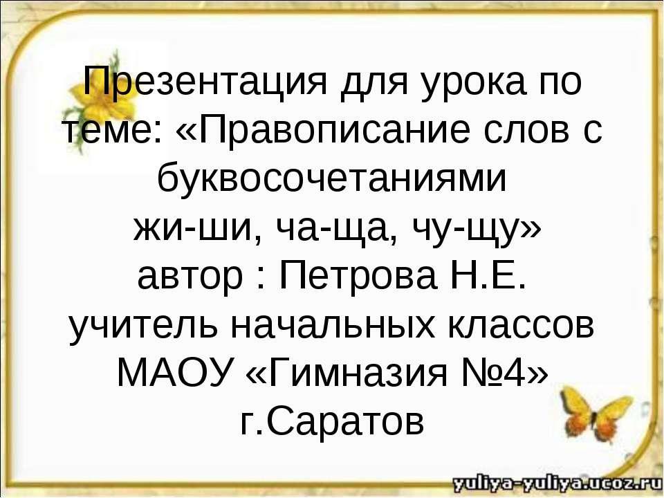 Презентация для урока по теме: «Правописание слов с буквосочетаниями жи-ши, ч...