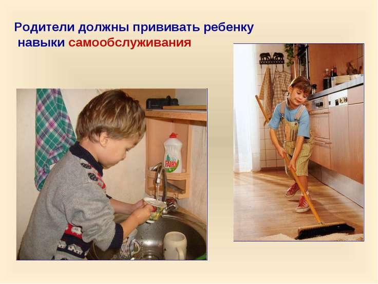 Родители должны прививать ребенку навыки самообслуживания