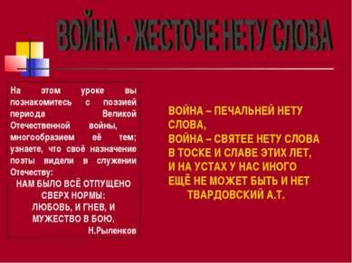 На этом уроке вы познакомитесь с поэзией периода Великой Отечественной войны,...
